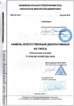 CCF30112015 0005
